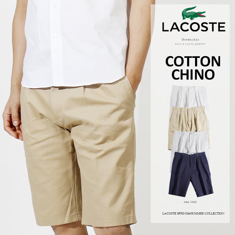 LACOSTE/ラコステ コットン チノ ショートパンツ COTTON CHINO Short Pants FH603EL