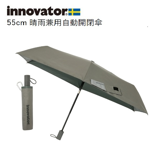 イノベーター 晴雨兼用折り畳み傘