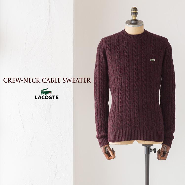ラコステ ケーブル編みセーター